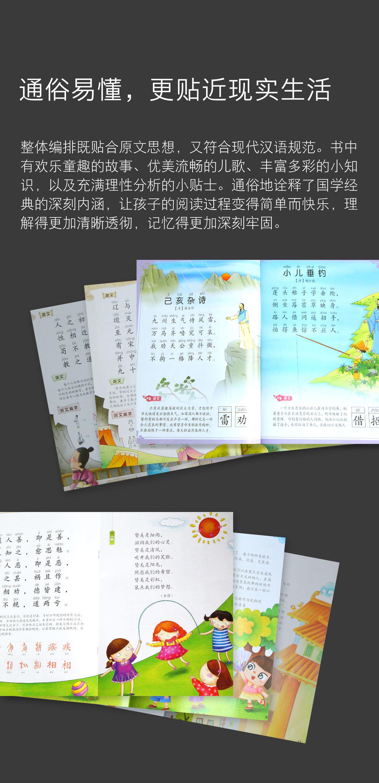 通俗易懂,更贴近现实生活 整体编排既贴合原文思想,又符合现代汉语规范。书中 有欢乐童趣的故事、优美流畅的儿歌、丰富多彩的小知 识,以及充满理性分析的小贴士。通俗地诠释了国学经 典的深刻内涵,让孩子的阅读过程变得简单而快乐,理 解得更加清晰透彻,记忆得更加深刻牢固。