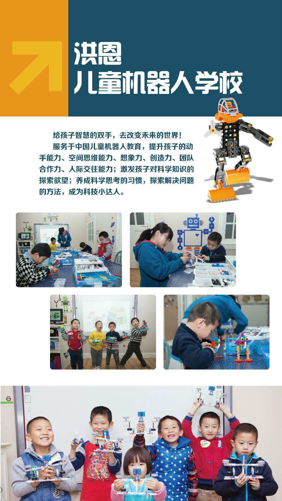 儿童机器人学校_meitu_6