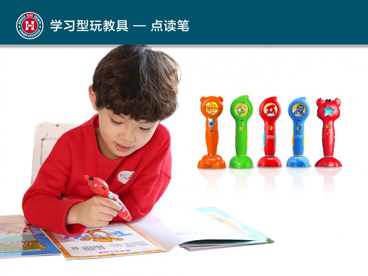 学习型玩教具01