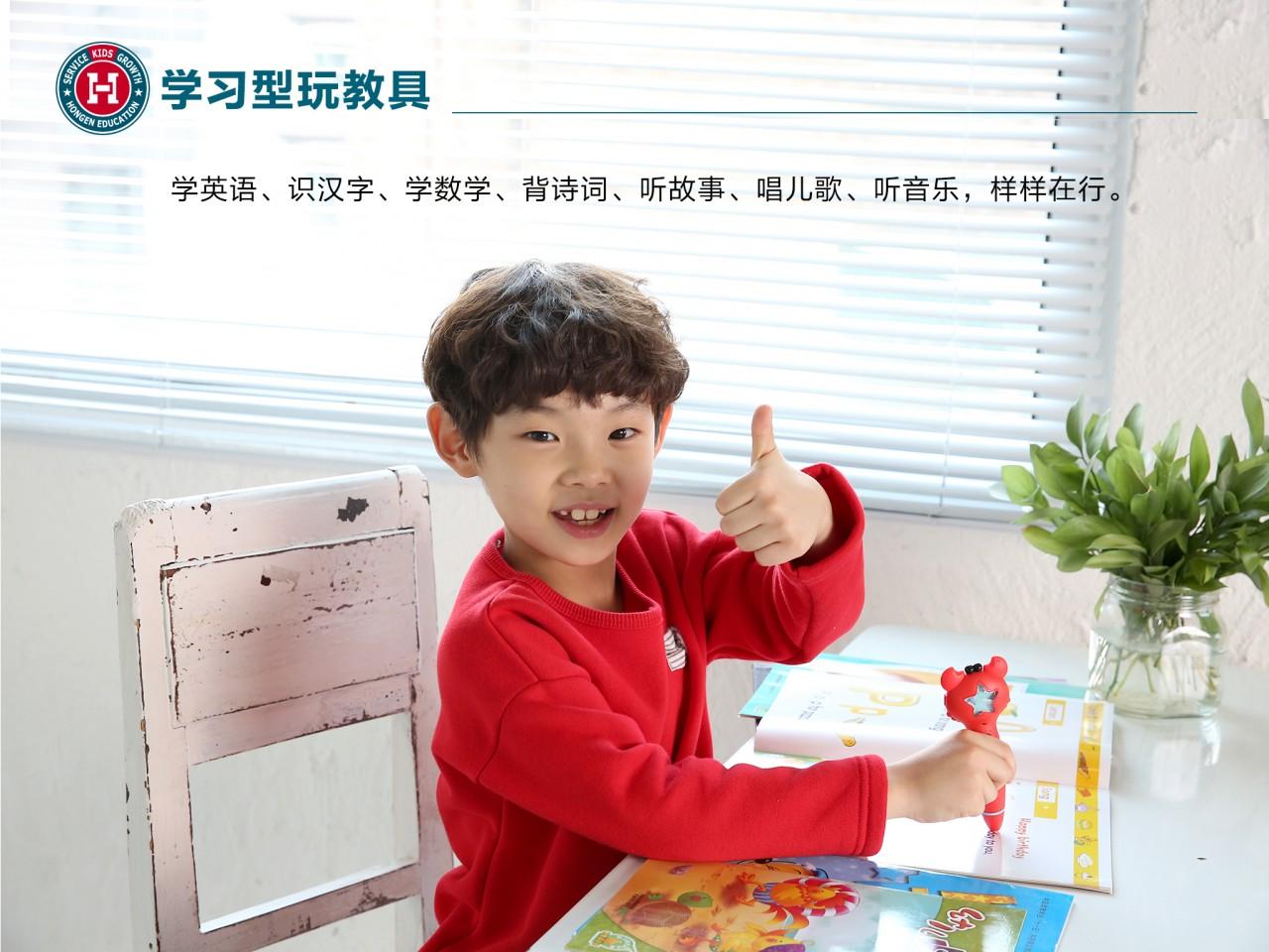 学习型玩教具04