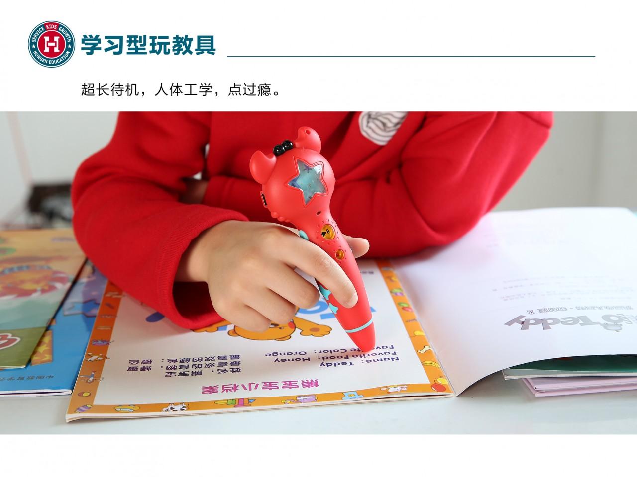 学习型玩教具10