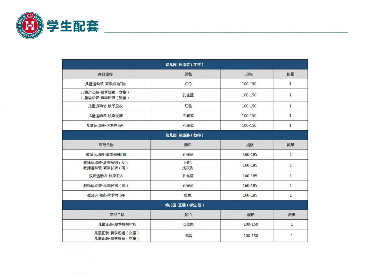 学生配套-产品目录-1280x960 (删除价格)1