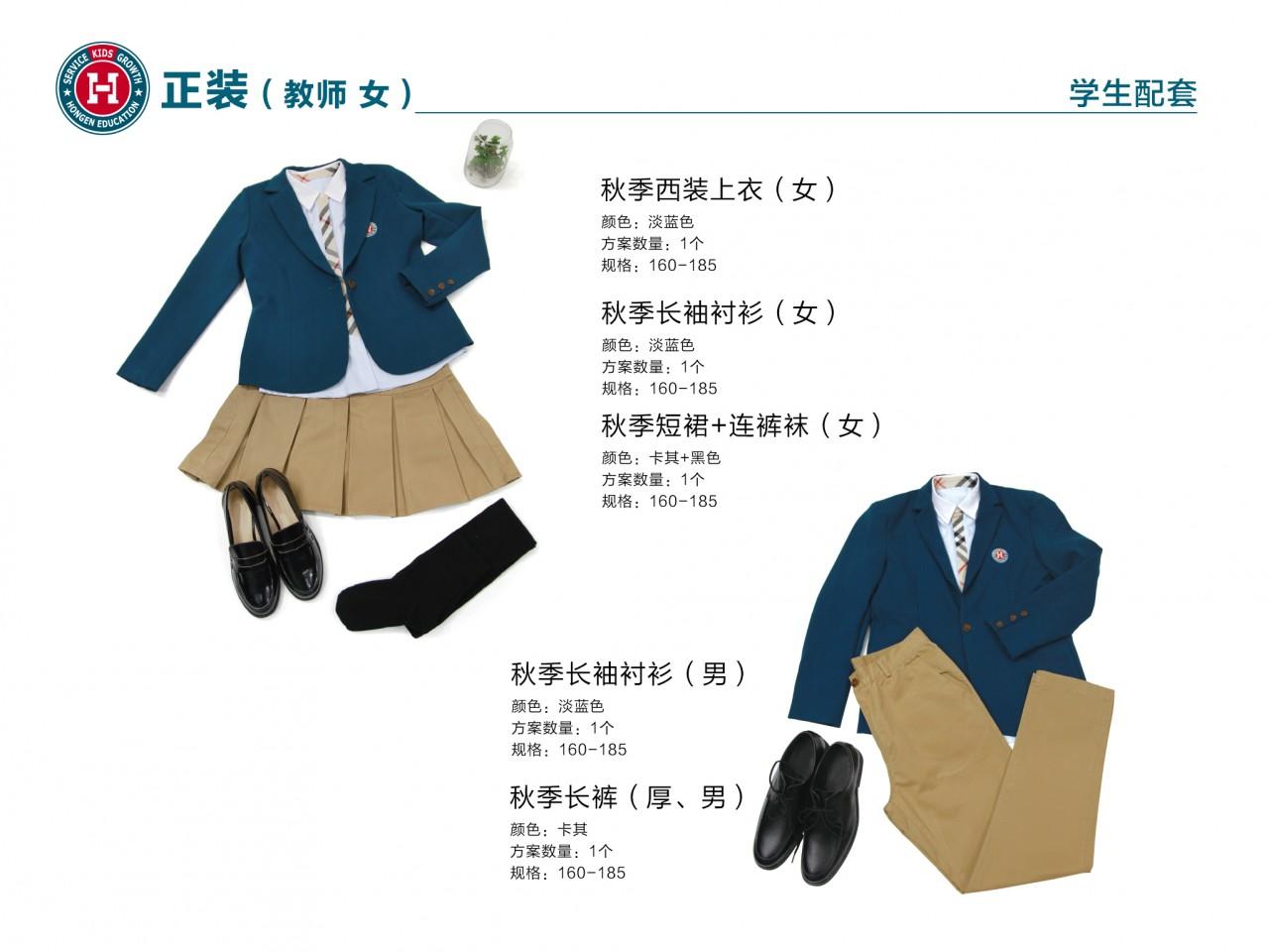 学生配套 6