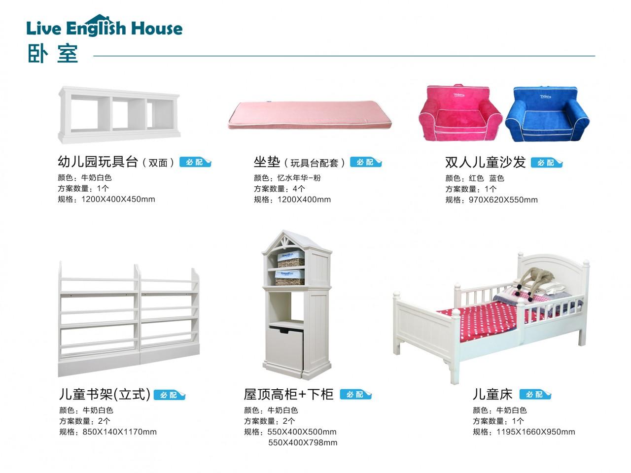 家具 卧室