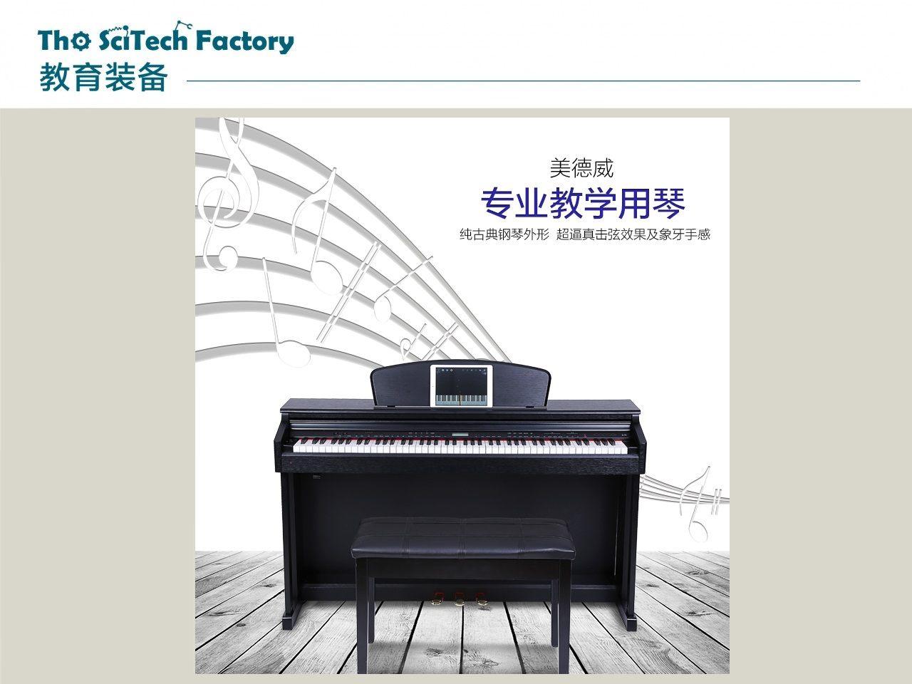教育装备 - 钢琴
