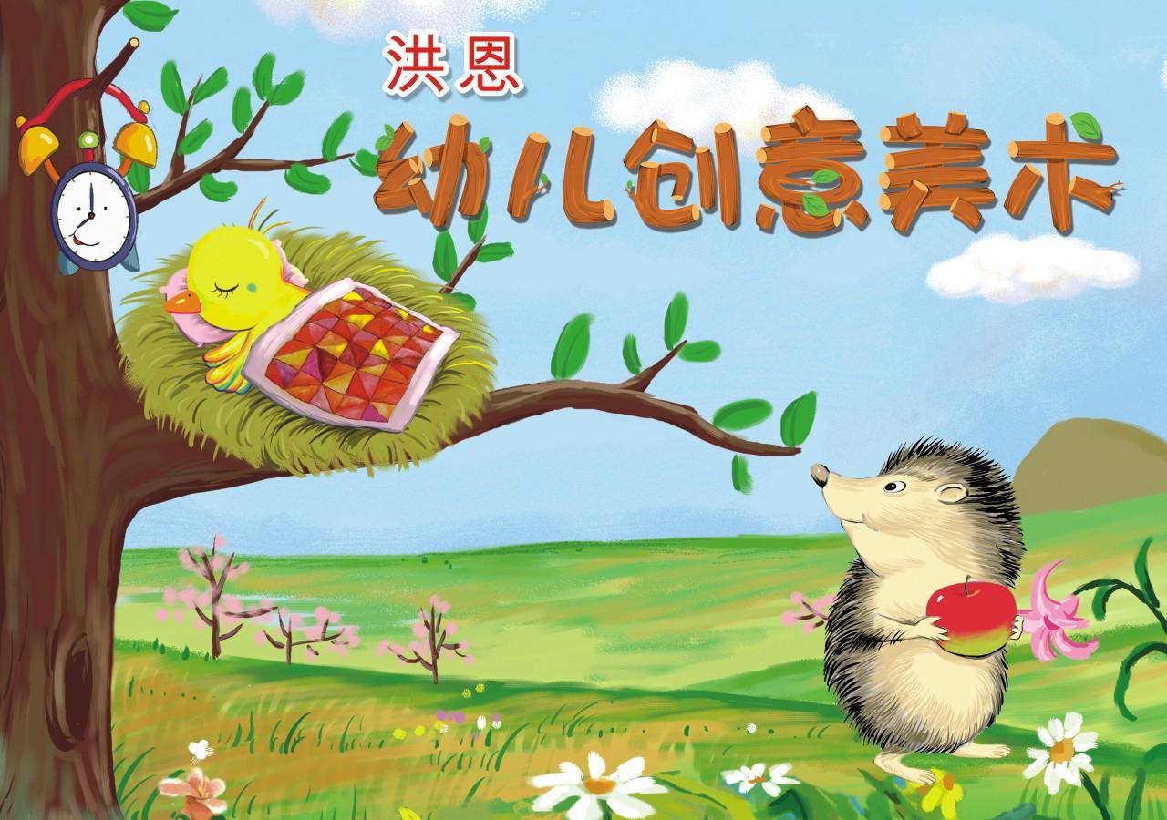 洪恩幼儿创意美术-封面