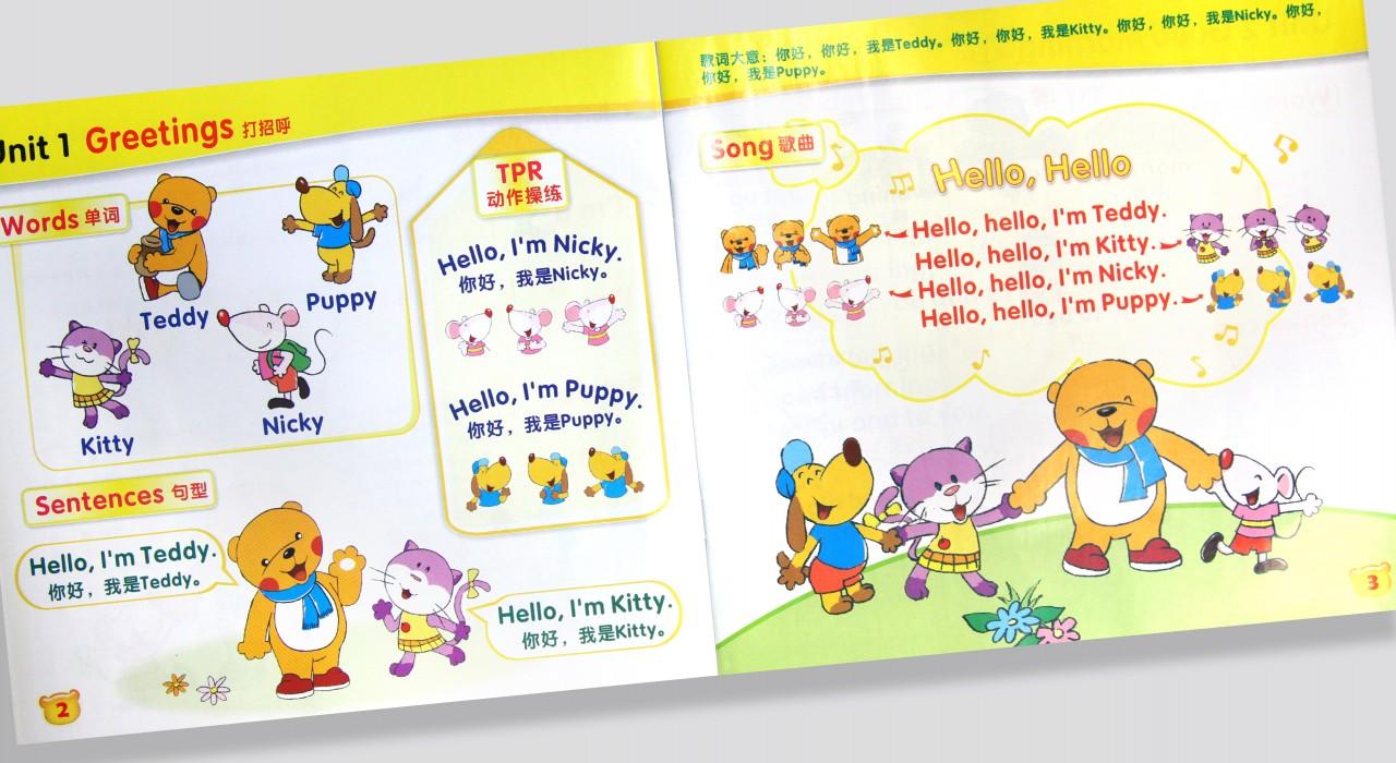 洪恩幼儿英语Teddy ABC爱心版-产品特色04