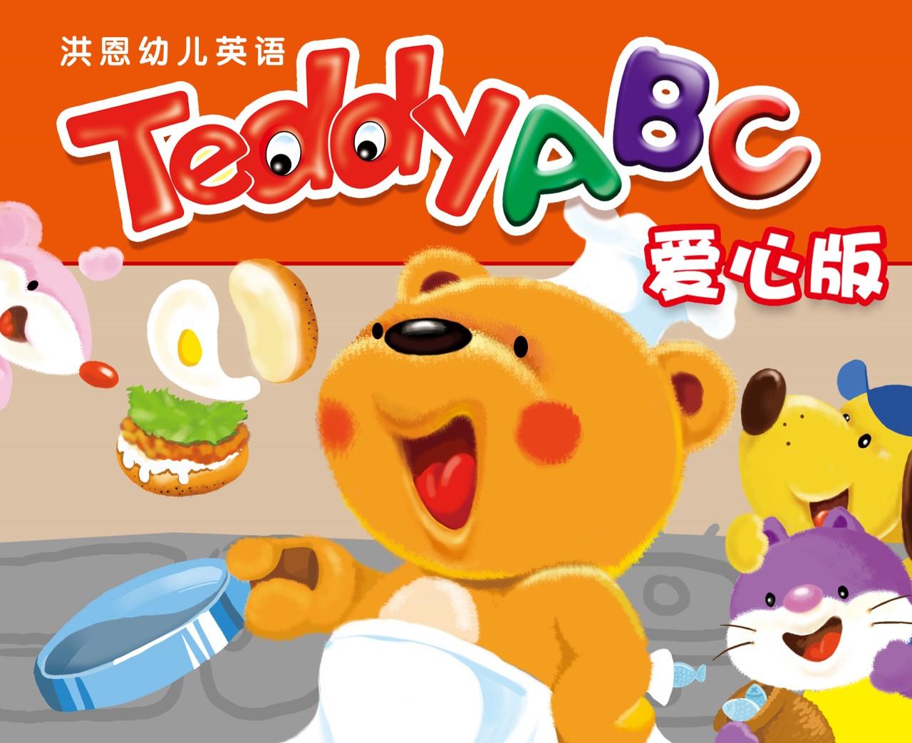 洪恩幼儿英语Teddy ABC爱心版-封面 - 改