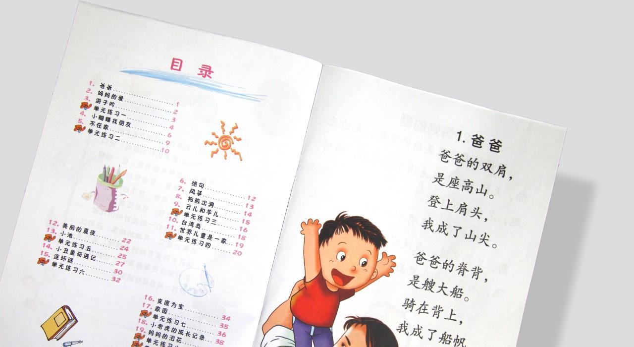 洪恩幼儿阅读-产品展示01