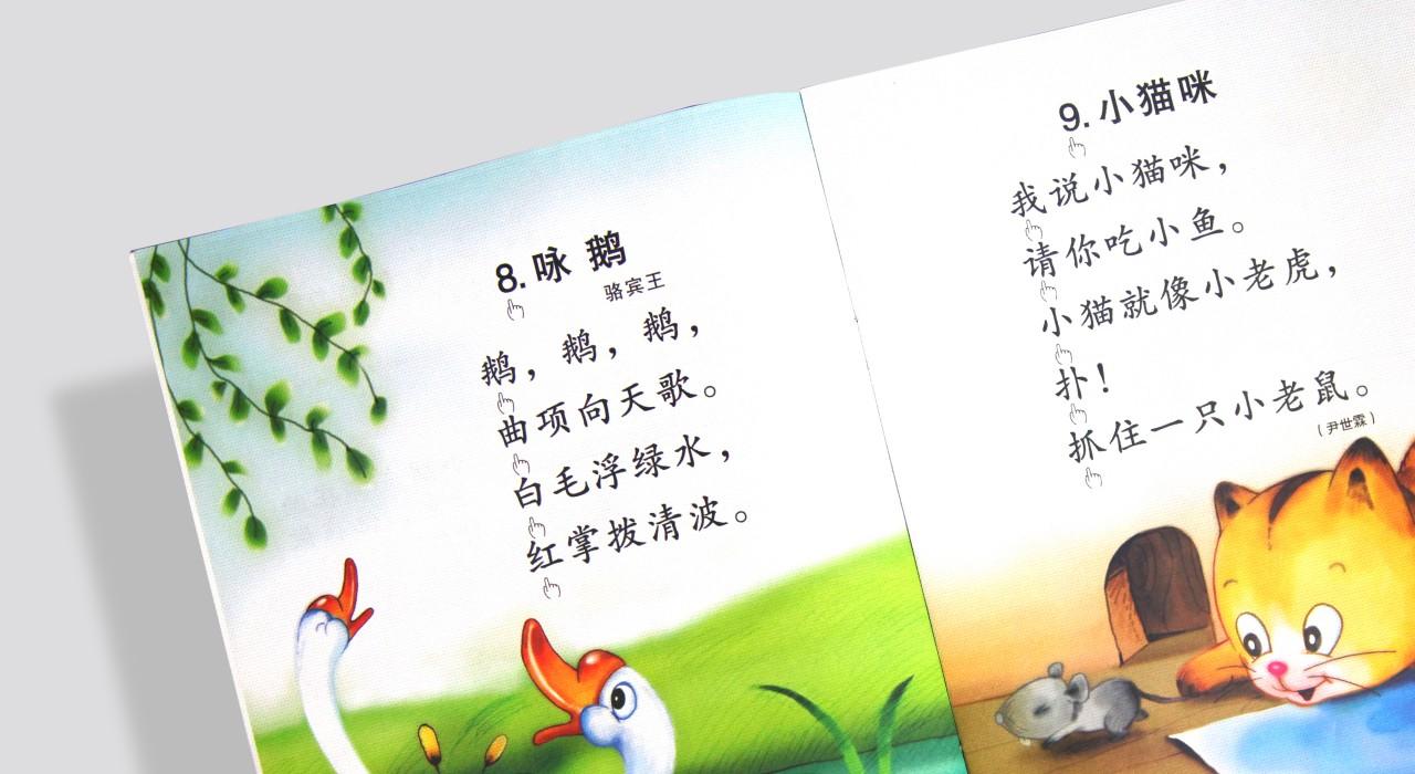 洪恩幼儿阅读-产品展示02