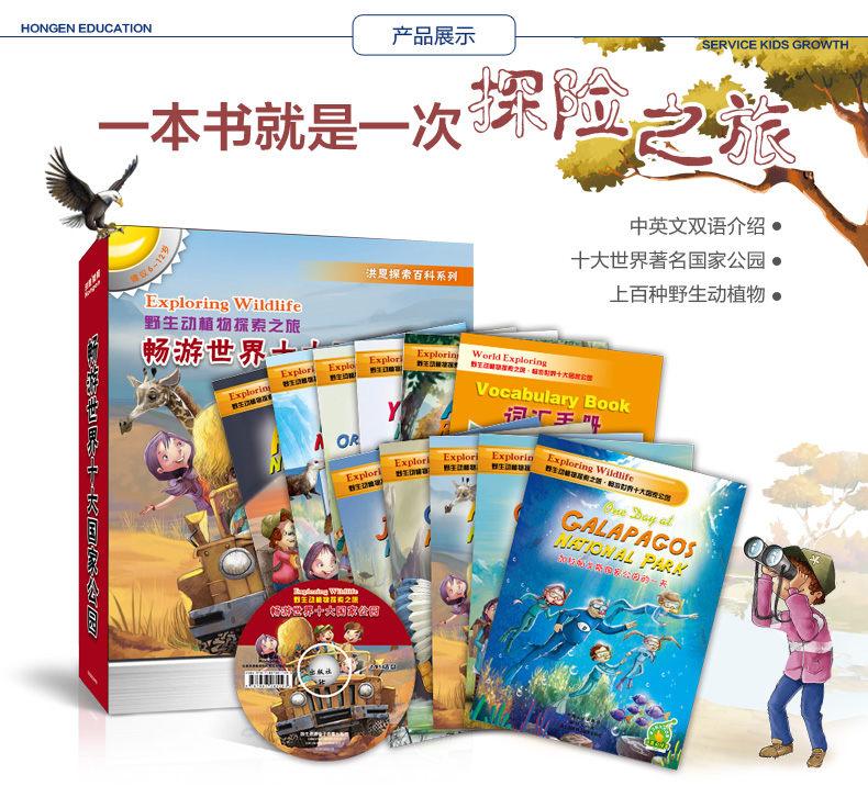 畅游世界十大世界公园详情页790改_02