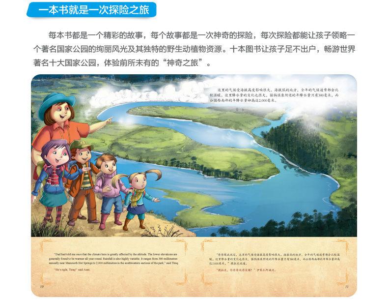 畅游世界十大世界公园详情页790改_06