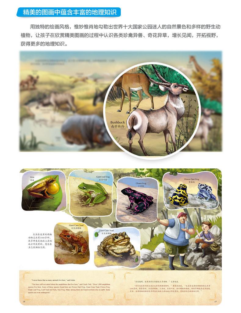畅游世界十大世界公园详情页790改_09