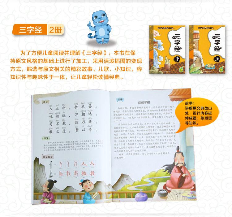 道道虎早教套装(国学版)750-2_07