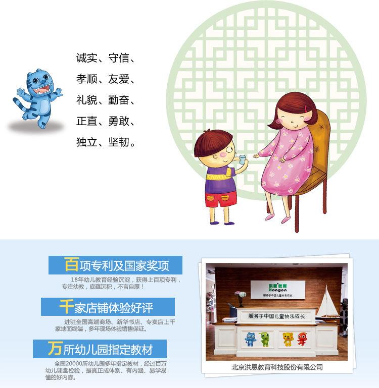 道道虎早教套装(国学版)750-2_13