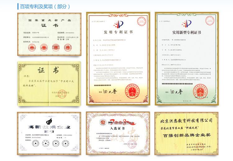 道道虎早教套装(国学版)750-2_14