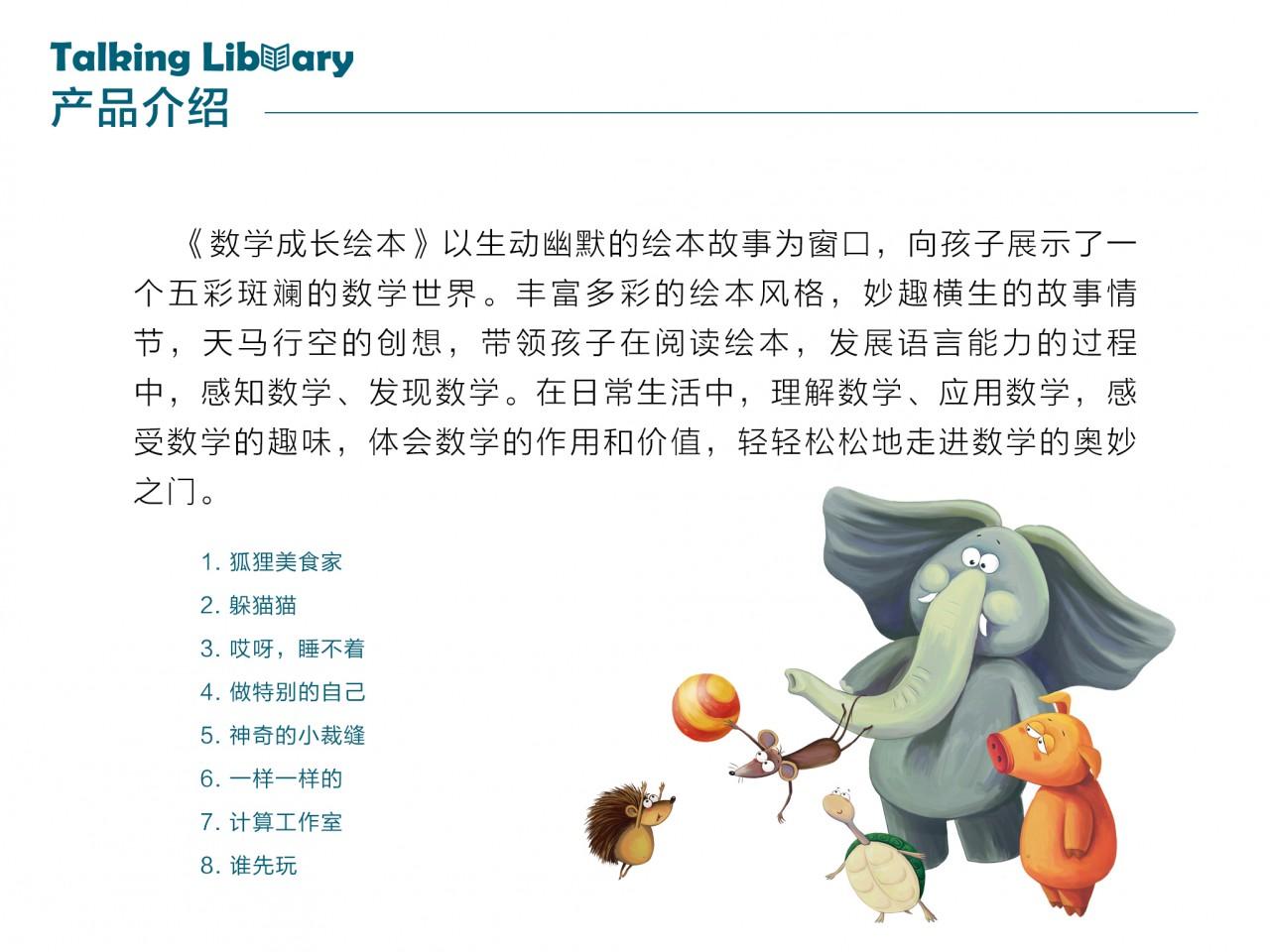 16-1洪恩数学成长绘本故事 产品介绍