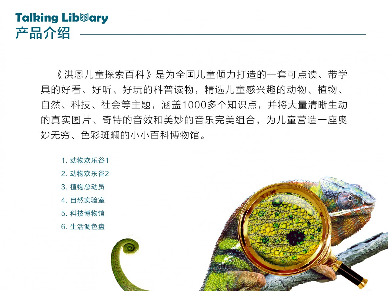 17-1百科 产品介绍