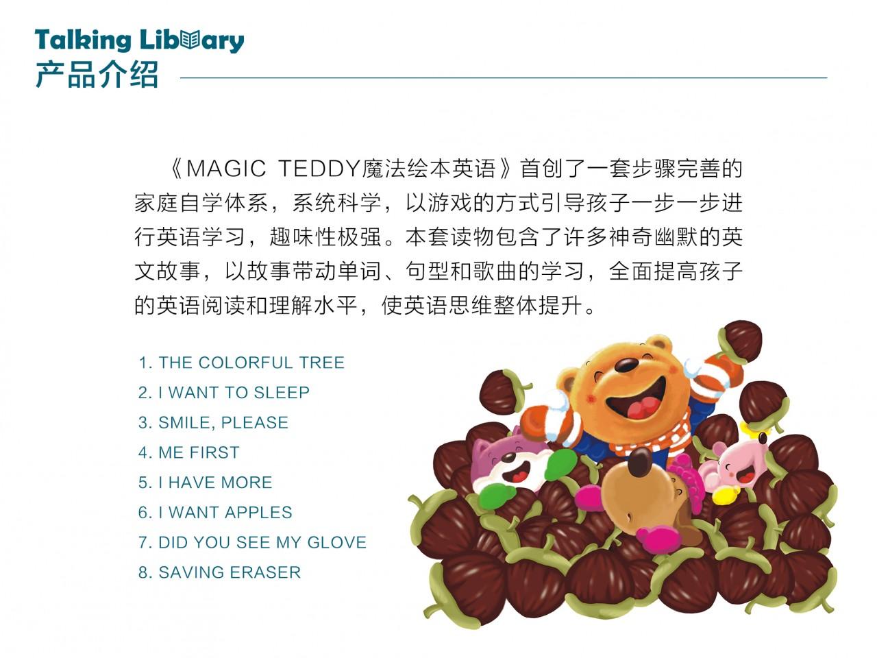 21-1Magic Teddy 洪恩国际幼儿英语(全套) 产品介绍