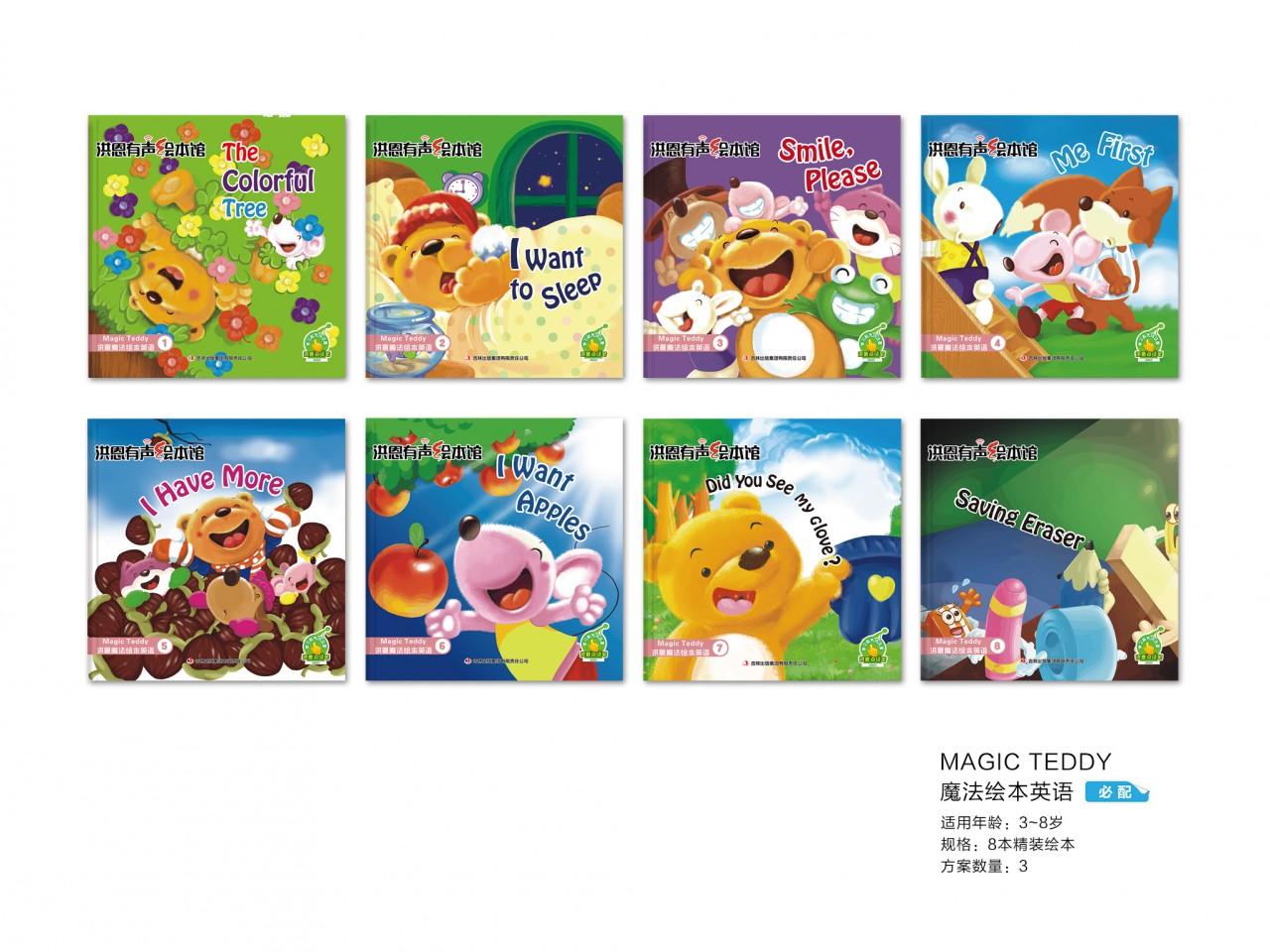 21-2Magic Teddy 洪恩国际幼儿英语(全套)