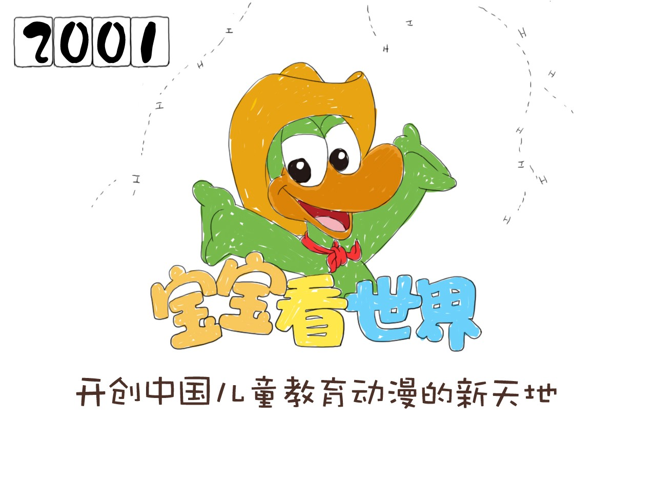 05-代理商大会三期 - 动动鸭