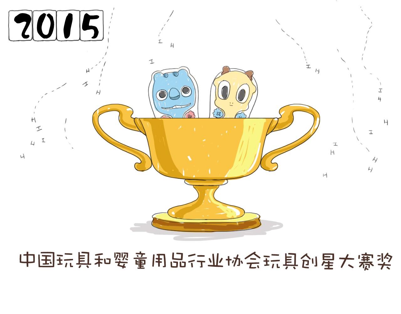 17-代理商大会三期 -创星大赛奖