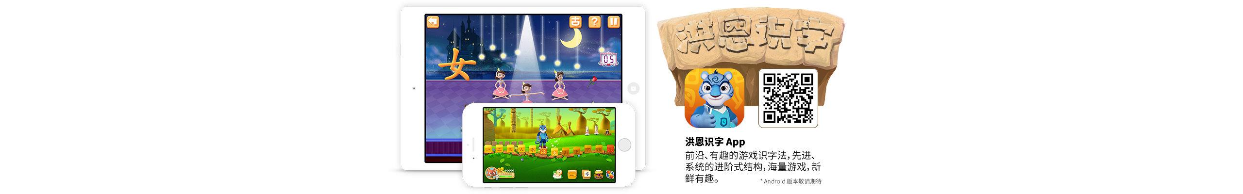 洪恩识字 App