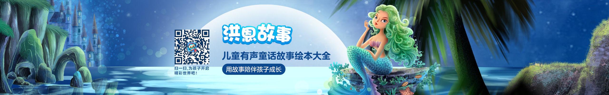 洪恩故事 App