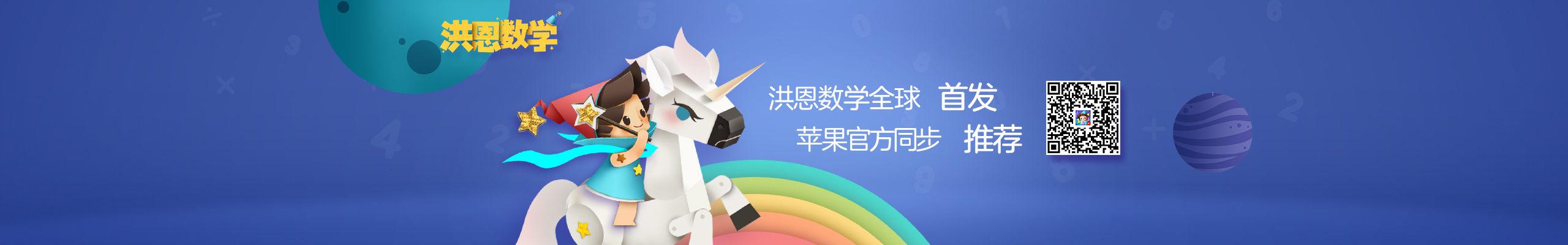 洪恩数学 app