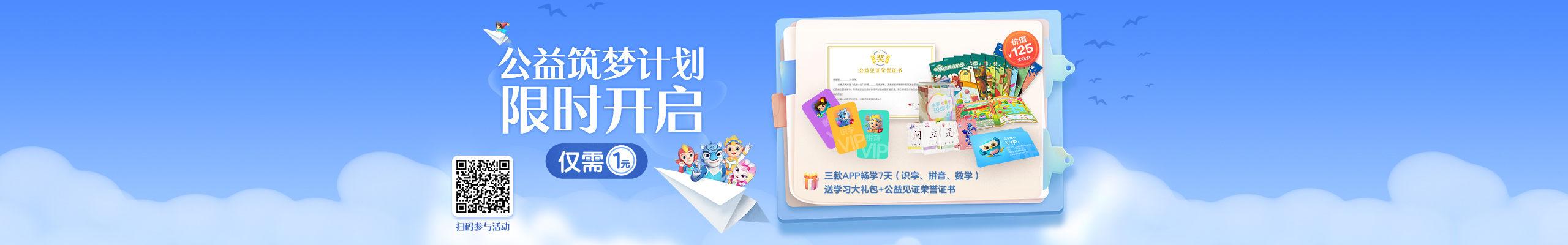 洪恩儿童app banner